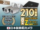 日本製 210万画素屋外 監視防水防犯カメラ2台セット(シル