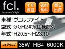 fcl. 1年保証 35W HID HB4 ヴェルファイアG