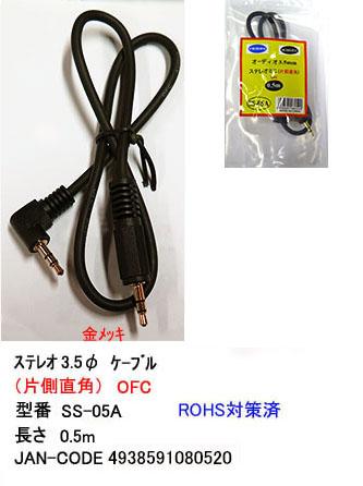 3.5mmステレオケーブル(オス⇔オス)/片側直角/OFC/金メッキ/0.5m (3C-SS-05A)