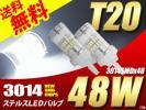 T20 LED ウェッジ球 ステルス 48W 白 バックラン