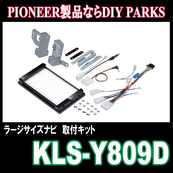 ■プリウス(50系)■PIONEER/KLS-Y809D ラージサイズ(8インチ)ナビ用取付キット 対応機種:AVIC-CL901(-M)/RL901
