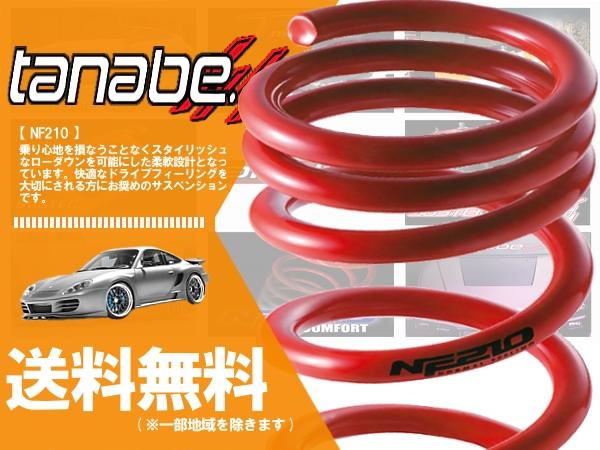 タナベ tanabe NF210 ダウンサス アテンザスポーツ GH5FS GH5FWNK1