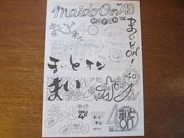 ウルフルズ●ファンクラブ会報●まいどオン No.40