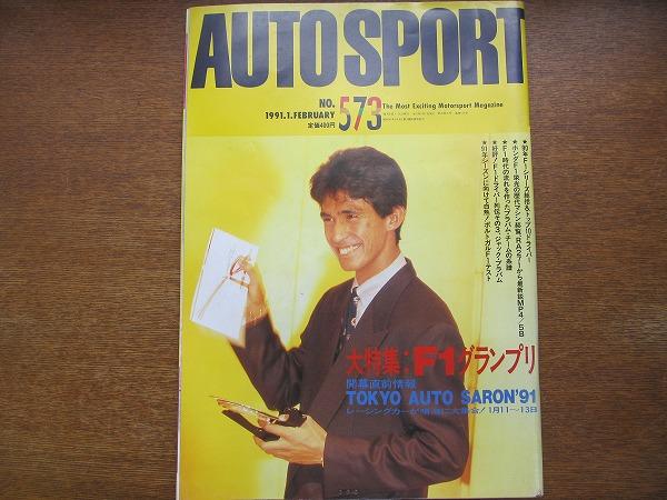 オートスポーツ1991.2.1NO.573●鈴木亜久里/ジャック・ブラバム