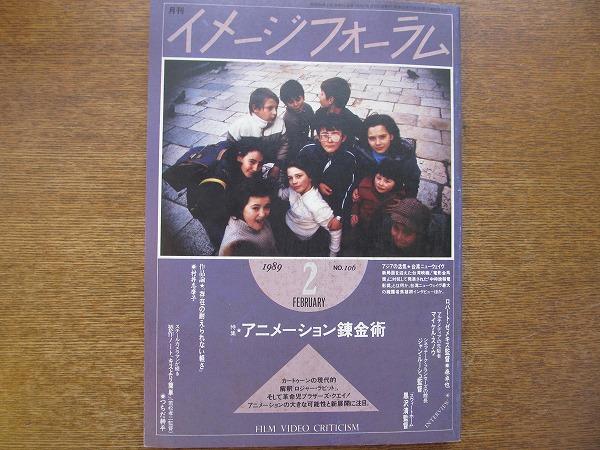 イメージフォーラム 106/1989.2●ロバート・ゼメキス/焦雄屏