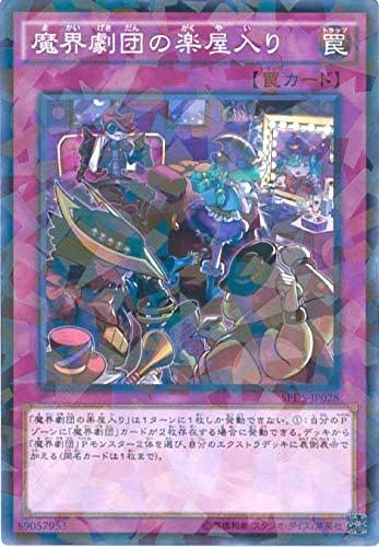 遊戯王★SPDS-JP028★魔界劇団の楽屋入り★パラレル★_画像1