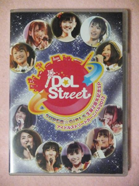 SUPER☆GiRLS DVD 生誕2周年記念SP & iDOL Streetカーニバル2012