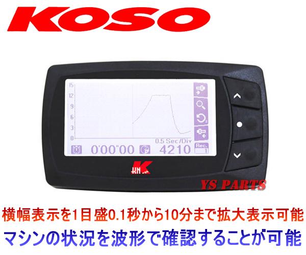 【乾電池でも動作可能】バックライト付KOSOロガータコメーターNS-1/NS50F/NSF100/NSR250/CBR250RR/グロム/PCX150/ジャイロX/エイプ100等_最大0.1秒刻みで細かい確認が可能