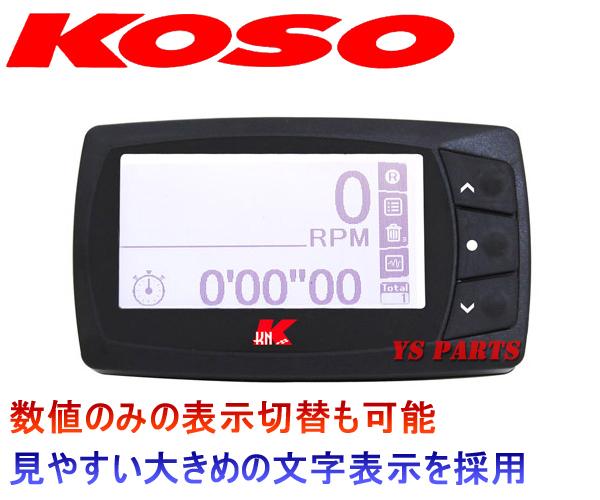 【乾電池でも動作可能】バックライト付KOSOロガータコメーターNS-1/NS50F/NSF100/NSR250/CBR250RR/グロム/PCX150/ジャイロX/エイプ100等_とても見やすい大型パネル