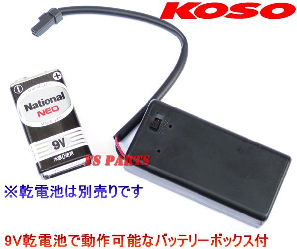 【乾電池でも動作可能】バックライト付KOSOロガータコメーターNS-1/NS50F/NSF100/NSR250/CBR250RR/グロム/PCX150/ジャイロX/エイプ100等_乾電池駆動が可能なバッテリーボックス付