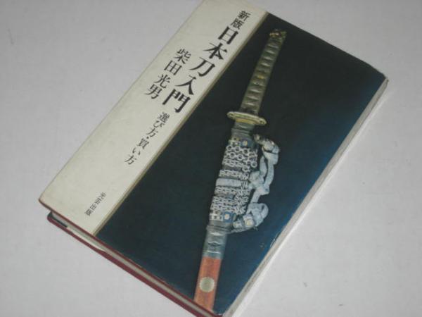 ◆ 新版 日本刀入門 選び方・買い方 柴田光男 収集/価格/種類 ◆