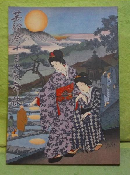 ♦パンフ 芸術祭十月大歌舞伎 平成12年