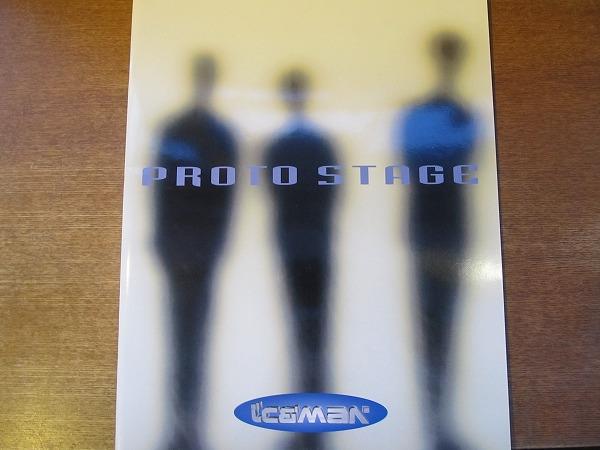ツアーパンフ「Iceman PROTO STAGE」1996●浅倉大介/黒田倫弘