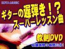 ■速弾きじゃない?ギターの遅弾きのスーパーレッスン曲教則DVD