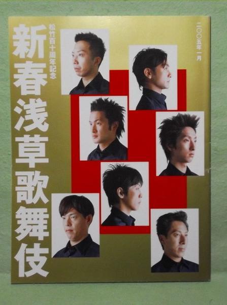 N-パンフ 新春浅草歌舞伎 2005年