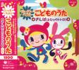 【即決!新品CD】こどものうた5☆さんぽ(となりのトトロ)☆