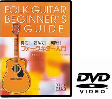 即決◆新品◆送料無料KC KDF100(フォークギター教則DVD/メール便