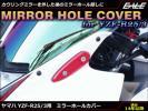 YZF-R25 YZF-R3 アルミ削り出し ミラー ホール カバー カウリングミラーを外したあとの目隠しに RG10J RH07J ブルー S-602B