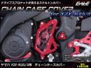YZF-R25 YZF-R3 アルミ削り出し チェーン ケース カバー Rのロゴを気にしなければMT-25/03にも RG10J RH07J ブラック S-601BK