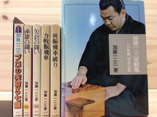 加藤一二三実戦集 わが熱闘、珠玉の40局+5冊/大泉書店 YDC21