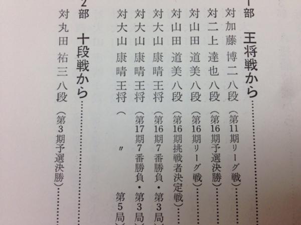 加藤一二三実戦集 わが熱闘、珠玉の40局+5冊/大泉書店 YDC21_画像7