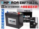 EMF75B24L EMPEROR バッテリー 新品 保証付