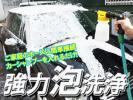 強力 泡洗浄 洗車ガン カーフォームガン やさしく洗車 6段階希釈可 コンプレッサー不要/a23