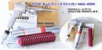 ヤマダ AMG-400N エアー式ハンドグリスガン 蛇腹グリース専用 すぐに使えるグリス付!! 税込即納特価!!