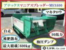 愛知☆アテックス 自走式 マニアスプレッダー MSX600