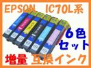 IC 70L 6色セット 増量互換インク EP-805A/A