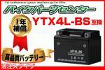 新品 バッテリー NT4L-BS 密閉型 液別 液付属 YTX4L-BS YT4L-BS FT4L-BS GT4L-BS 互換 ジョグ ジャイロ ディオ ジョーカー レッツ カブ