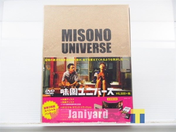 渋谷すばる DVD 味園ユニバース 初回限定版 未開封 1円