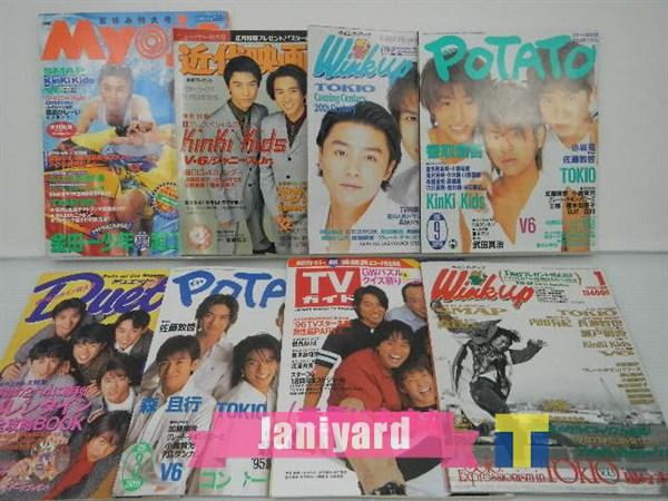 雑誌 myojo winkup potato ポポロ duet 等24冊 2006年版 1円