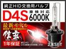 Kyпить プロ推奨 品質別格 大人気上位モデル HID Model 信玄 D4S 6000K 2本SET 安心の1年保証★ на Yahoo.co.jp