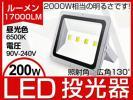 1円〜LED投光器 200W 2000W相当 PSE取得 17000lm 広角130° 3mコード付き 防水 昼光色6500K AC 80-260V 1年保証