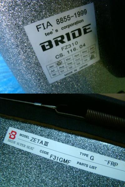 ER34 スカイライン ブリッド フルバケシート [11HG7]_画像8