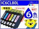 ▼限定 送料込 ICチップ付 互換インク IC6CL80L ★6色set★