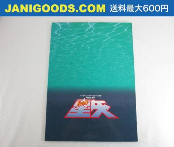 SMAP パンフレット バンダイスーパーミュージカル 聖闘士星矢