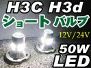 新型LEDの短い形状 12V 24V 50W ショートバルブ H3c H3d フォグランプ 省電力 LEDバルブ 白発光 左右2本セット 純正交換 送料無料可能 (4w