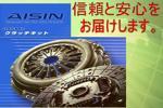 Sambar TT1 TT2 clutch kit Aisin made