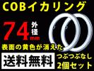 Kyпить イカリング2個セット/COB面発光/LED/白発光74mmカバー付送料無料 на Yahoo.co.jp