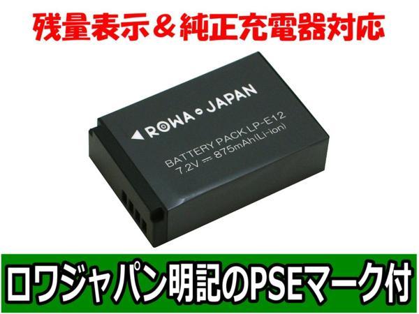 評価20万●残量/純正対応/PSE付 CANON LP-E12 互換バッテリー