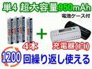 評価20万●大容量 950mAh単4充電池4本+12本対応の
