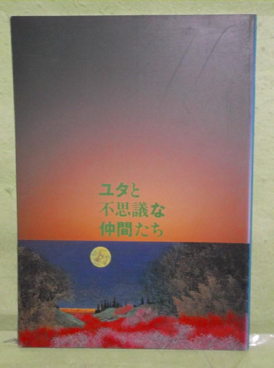 A-12【パンフ】劇団四季 ユタと不思議な仲間たち 1996