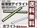超薄型!!ブラックフレームCOB76発LEDデイライト白2個