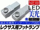 レクサスCT200h HS250h純正フットランプ交換用LE