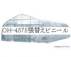 ★☆ナンエイ ビニールハウス OH-4575 替えビニール☆★