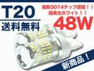 新商品★T20超高輝度LED■バックランプ球白■最強48W送