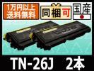 即納 TN-26J 2本セットBrother リサイクルトナ
