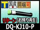 DQ-KJ10-P(リターン) リサイクルトナー Worki